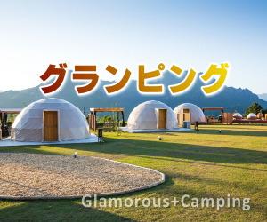 BBQができる人気のグランピング宿泊施設