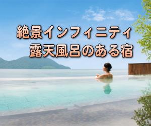 絶景インフィニティ露天風呂のある宿