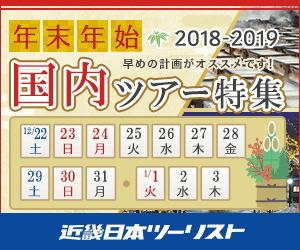 年末年始国内ツアー特集2018-2019(近畿日本ツーリスト)
