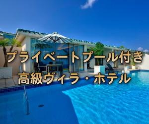 プール付き客室・プライベートプール付きホテル・高級ヴィラ・貸別荘