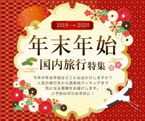 年末年始・お正月旅行特集2018-2019(るるぶトラベル)
